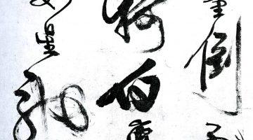 Polaridades estéticas en el arte japonés